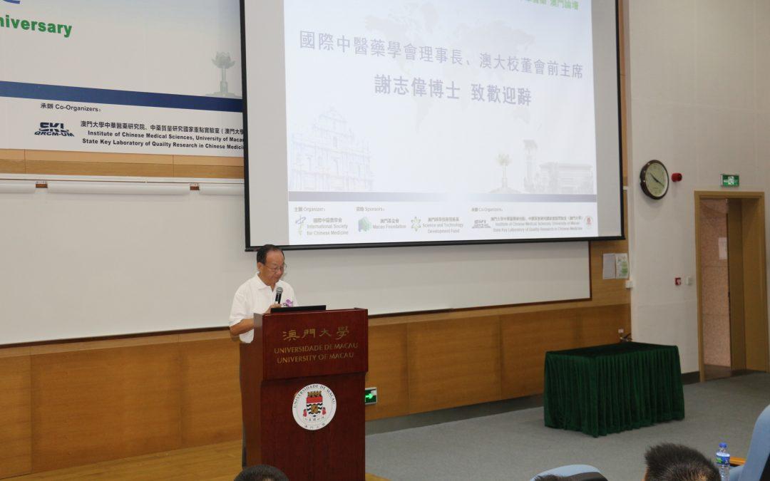 2017年中華醫藥澳門論壇