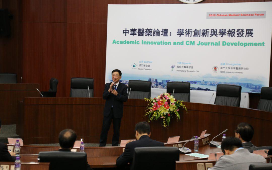 2018年中華醫藥澳門論壇