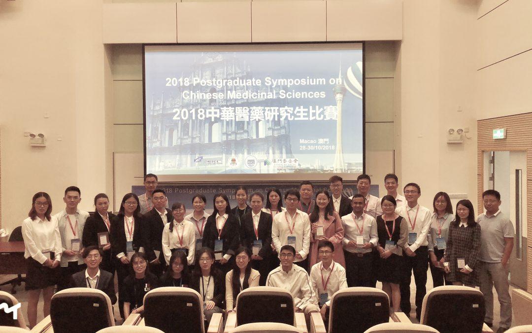 2018年中華醫藥研究生比賽