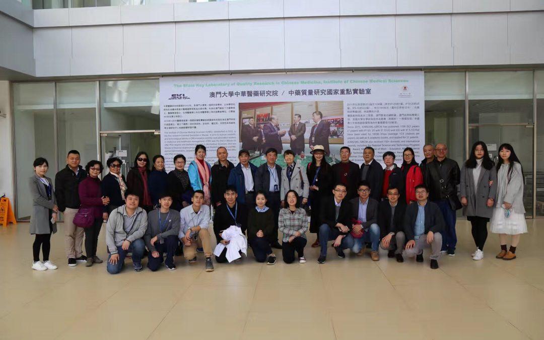 2018年中醫藥科技產業合作研討會