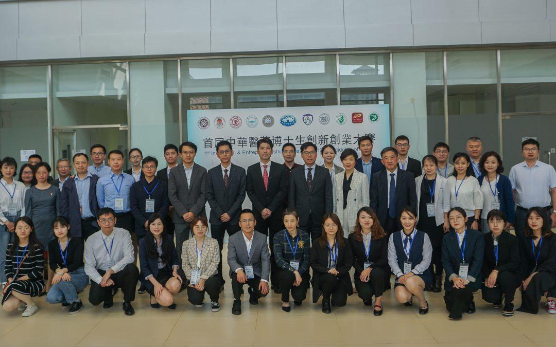 2019年中華醫藥博士生創新創業大賽