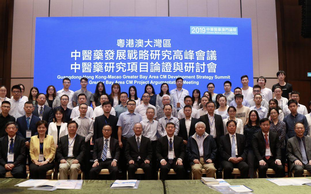2019年中華醫藥澳門論壇