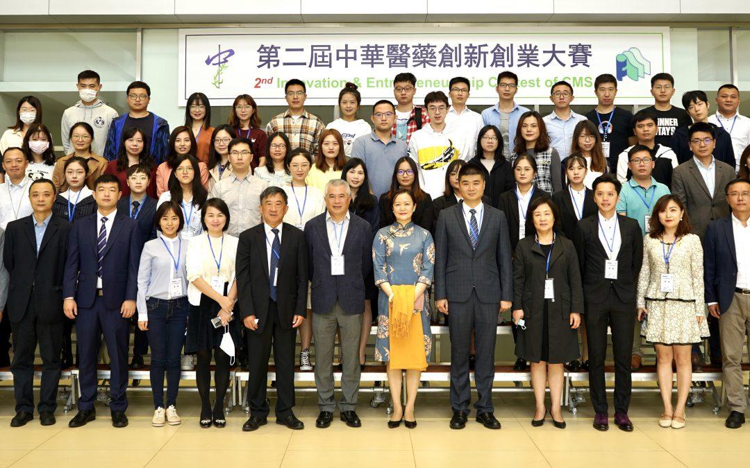 2020年第二屆中華醫藥創新創業大賽